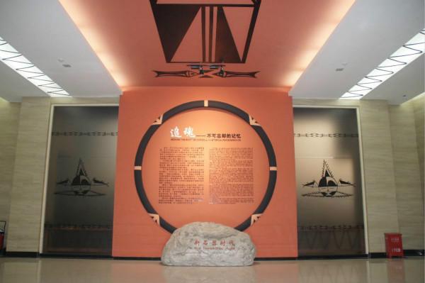 出土文物展厅序言图片
