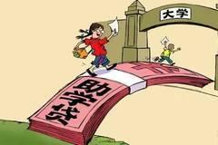 外省在校就读的陕西籍大学生及新生申请生源地信用助学贷款,其资格图片