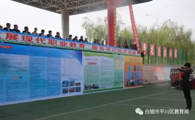 传月启动仪式在甘肃煤炭工业学校操场隆重举行