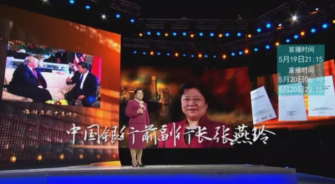 """【聚焦】今晚关注!《中国正在说》第一位女主讲人为你解析""""中国外贸崛起的历"""