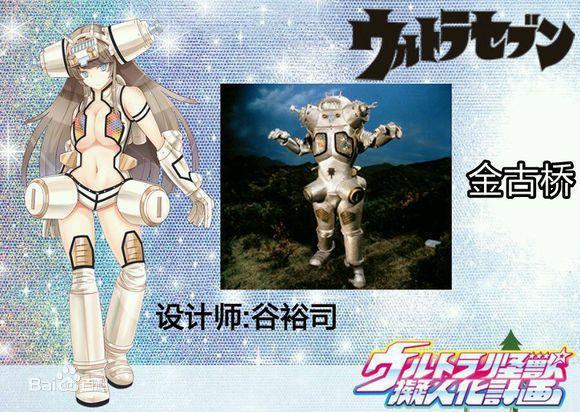 5、机械怪兽—金古桥   初登场:第14话《奥特警备队西进》   佩丹星人制造的机器人.