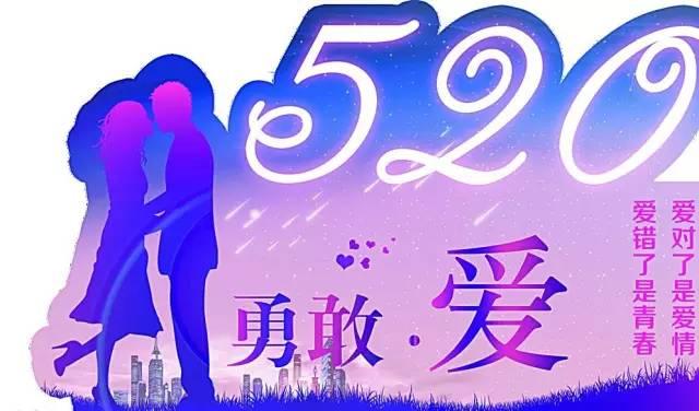 节日看点:520情人节快乐!品读世界最美好经...