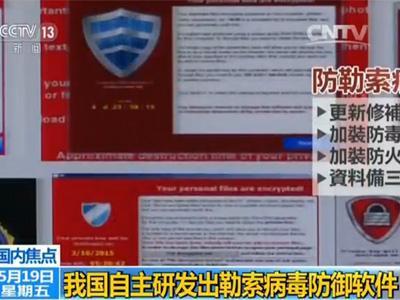 """我国研发出勒索病毒防御软件:能阻止其破坏文件"""""""