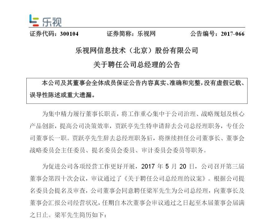 """贾跃亭辞任乐视网总经理 梁军接任"""""""