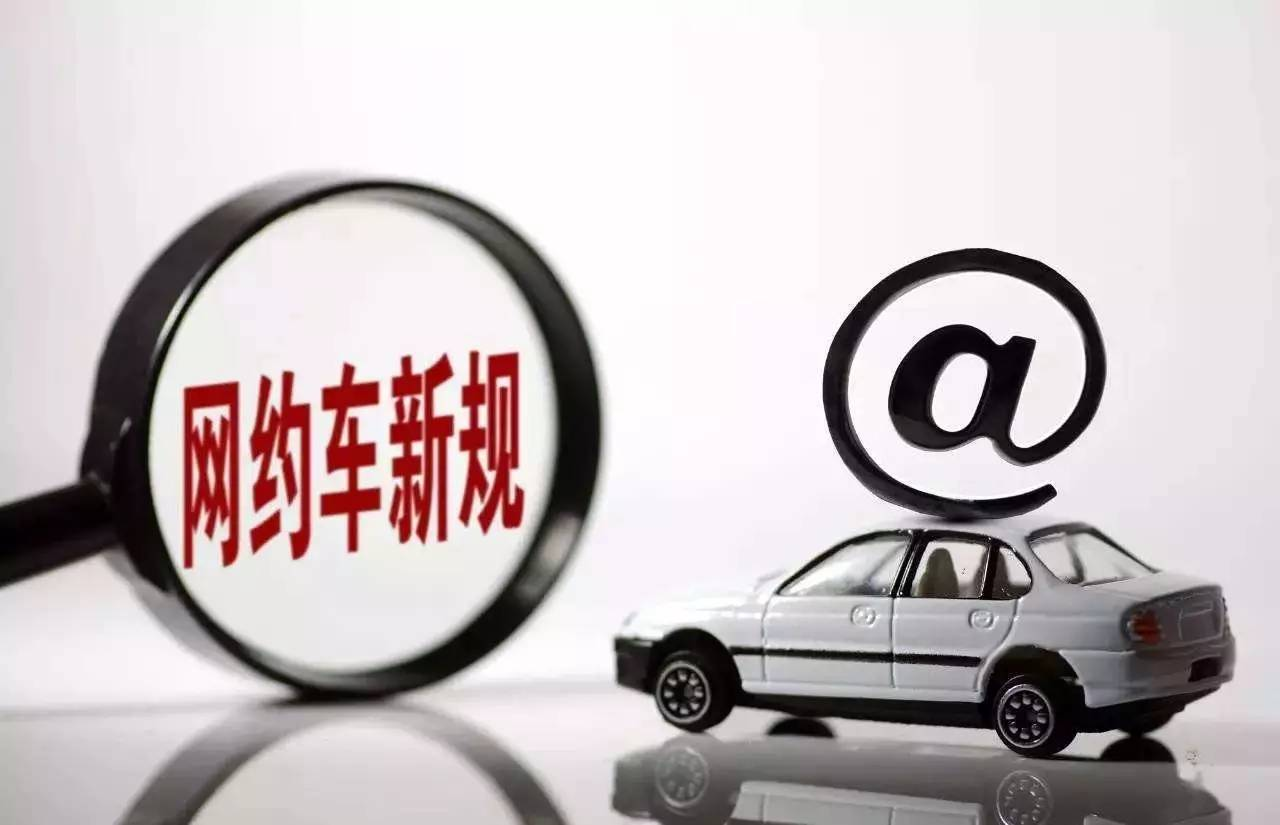 【头条】新政来袭,北京网约车怎么约?