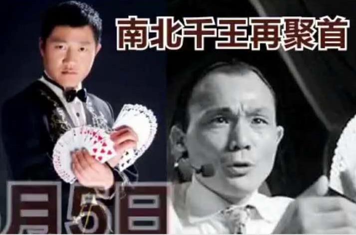 千王马洪刚与亚洲赌王尧建云在沈阳争锋对决!