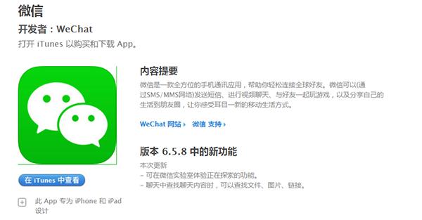 苹果打赏分成战火升级 或影响国内社交应用生态  aso优化 第6张