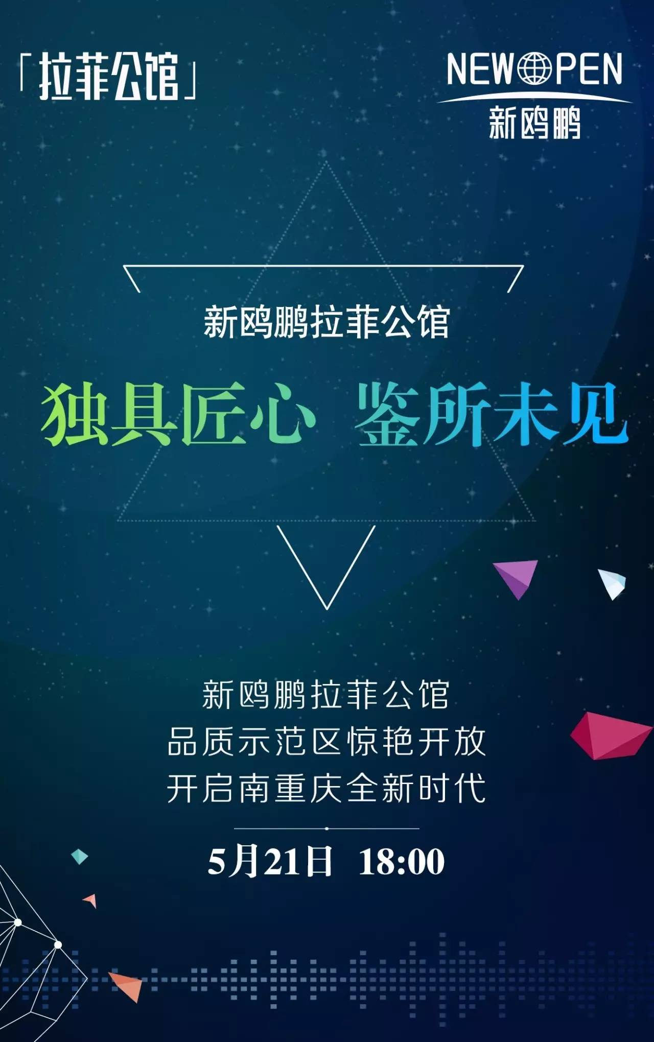 """喜讯园区大型生活配套拉菲公馆品质示范区今晚惊艳"""""""