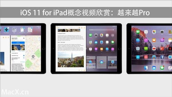 苹果iOS11foriPad概念视频欣赏:越来越Pro