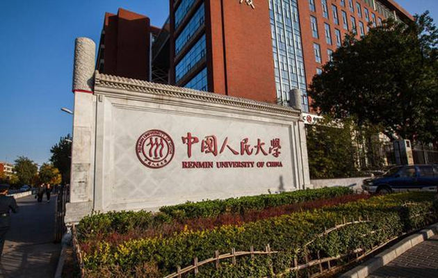 2019年十大名校排行榜_中国人民大学技术经济及管理专业课程研修班招生
