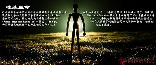 """网路灵异猎奇外星生命会是机器人吗?"""""""