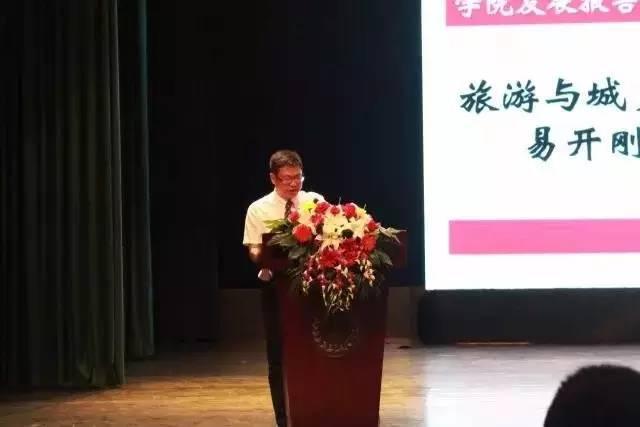 庆祝浙江工商大学旅游管理专业建设30周年暨校友发展大会圆满举行