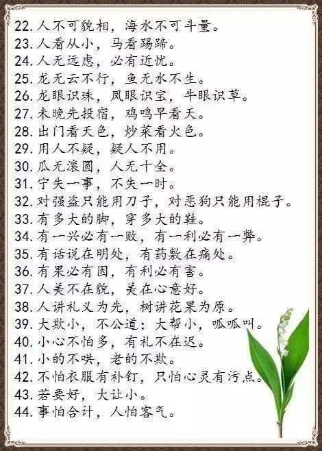 作文素材 谚语 锦上添花,作文至少多5 10分