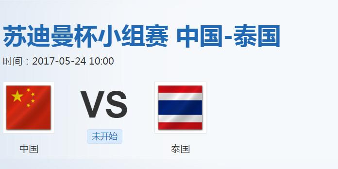 """苏迪曼杯羽毛球直播中国vs泰国"""""""