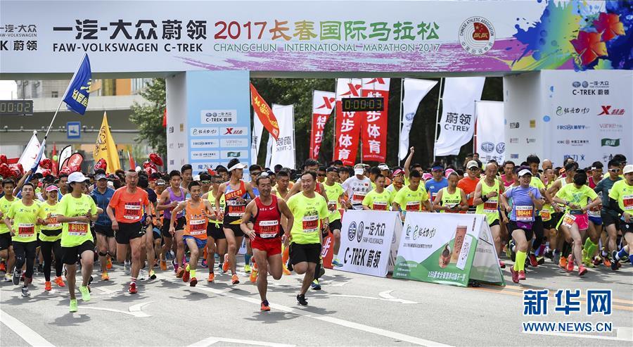 2017长春国际马拉松赛鸣枪开赛 组图