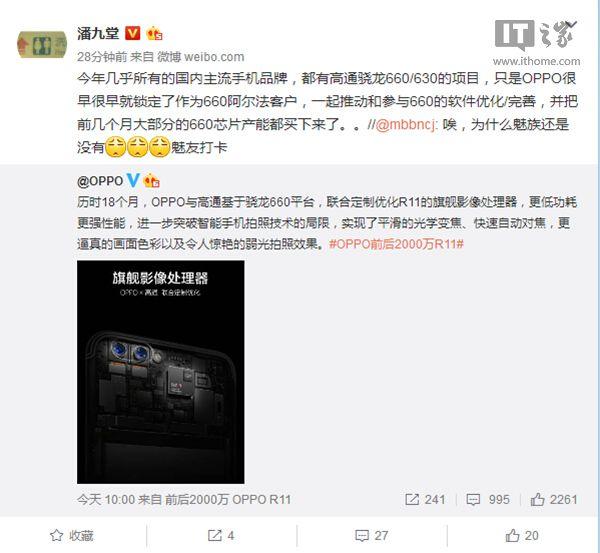 """剧透:今年下半年国产骁龙660630芯片手机大爆发"""""""