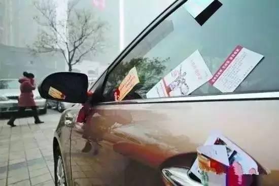 车主注意!车窗上的这些名片,可能让你损失上千元!