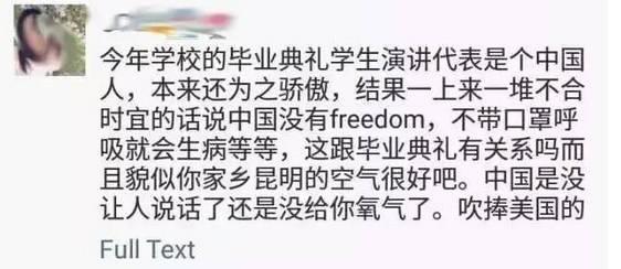 一段中国留学生毕业演讲,整个留学圈都怒了!