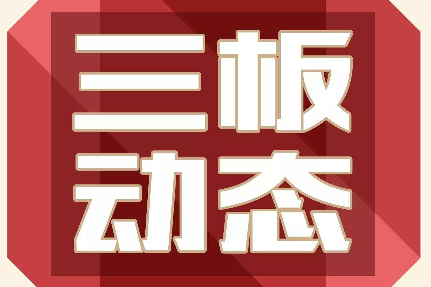 宋清辉:新三板公司转战A股IPO盛宴已经开启