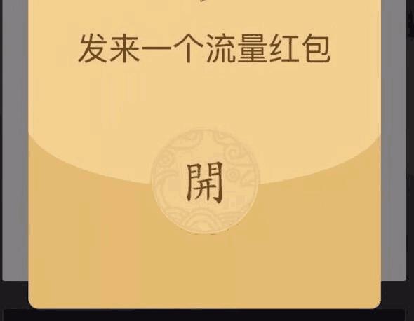 """支付宝上线全新""""红包"""":这次联通用户爽翻了"""""""
