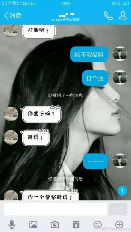 """高淳一妹子问朋友""""能不能借我2000块"""",结果.图片"""
