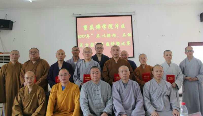 重庆佛学院举行 不以规矩,不能成方圆 讲经比赛