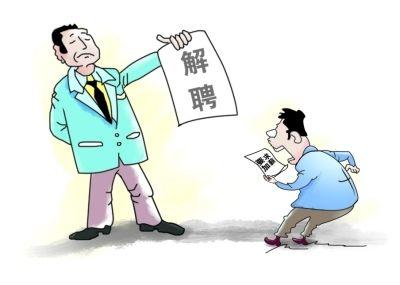 解雇有过错员工:靠常识还是制度?