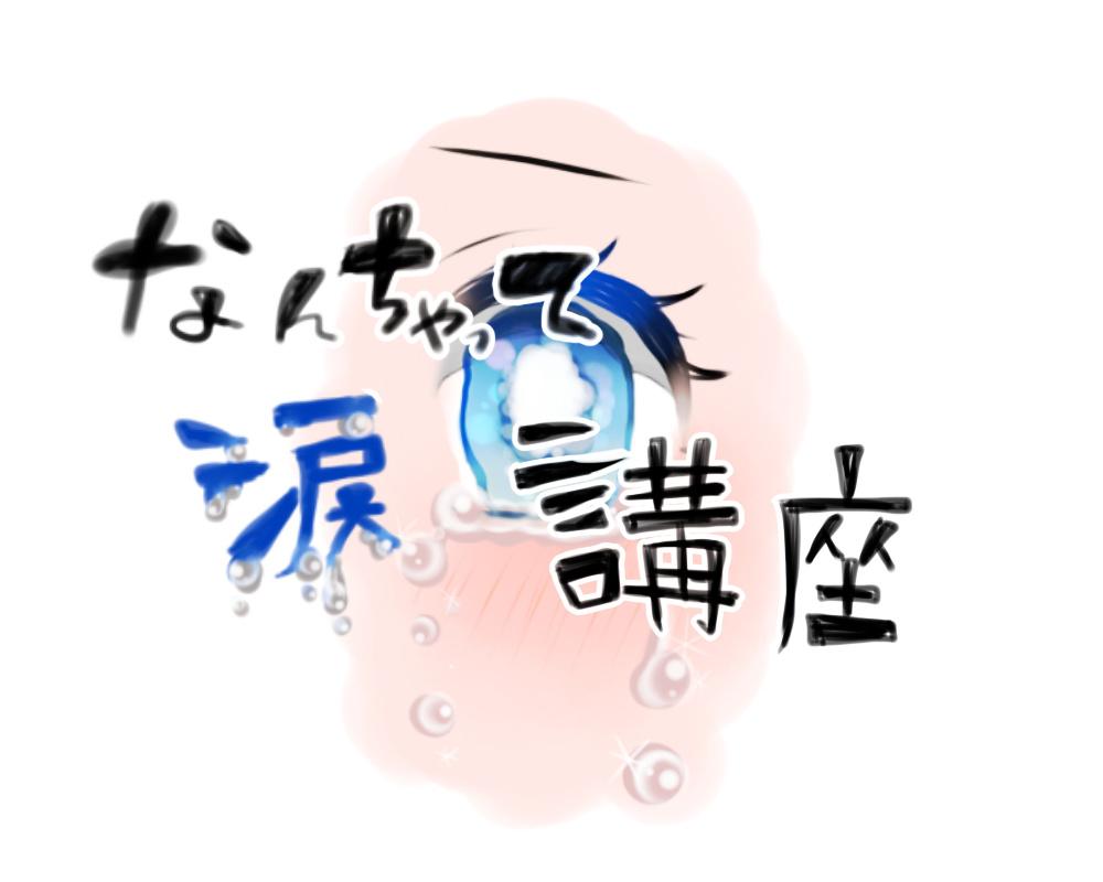 sai,photoshop之类的软件,学习画出宛如真正的水滴般真实的眼泪的画法图片