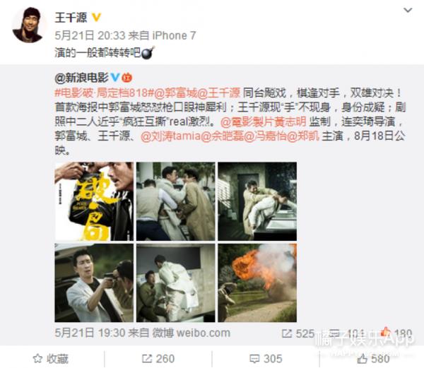 王千源枪指郭富城,两人还又掐又踢,《破·局》里到底发生了啥?