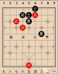 【象棋技巧】三兵例胜士象全