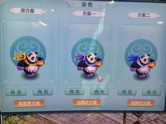 神武2 神兽大熊猫打书 剧情没劲毫无波澜