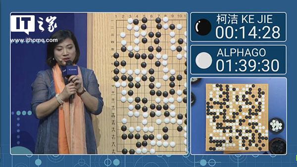 """人机大战""""第一局柯洁执黑不敌谷歌AlphaGo"""