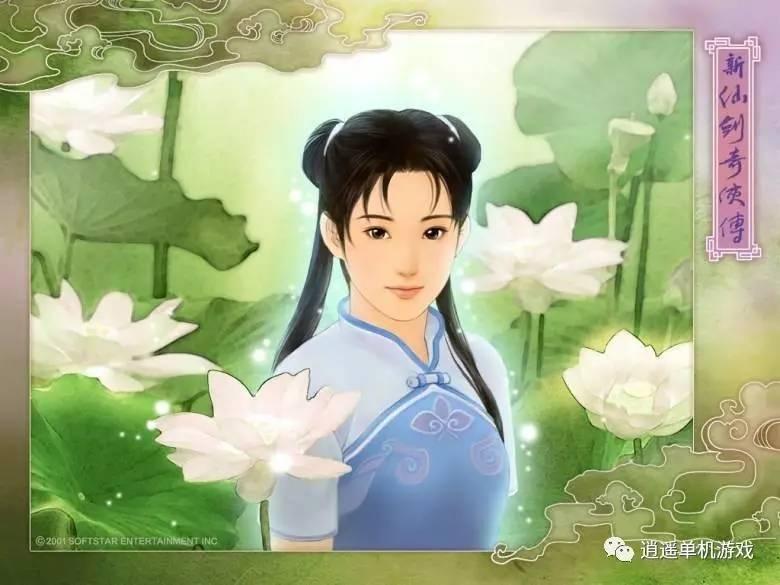 哪个是你的最爱 盘点仙剑系列中难忘女主角