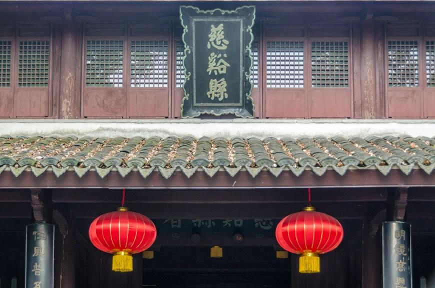 江南这座县衙建于唐朝,用了1200年直到1954年废止