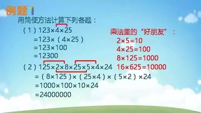 第五讲:乘法和除法   ——乘法和加减法的混合运算   第六讲:乘法和