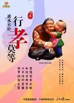 中华文明之美 图说我们的价值观 一