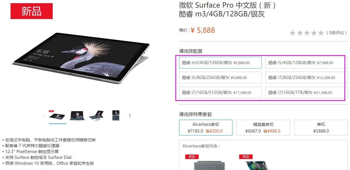 华为发布了一款 Surface 两款 MacBook  移动互联  第3张