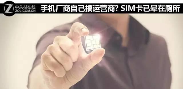 苹果发起的SIM卡革命在国内估计永远没戏  aso优化 第2张