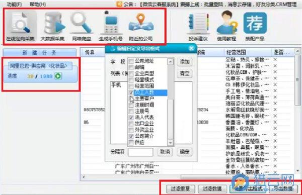 揭秘微信云控江湖:10个人团队操控300万用户