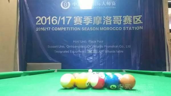 【海外站】中式八球北非激战告一段落临沂站摩洛哥代表决赛败北