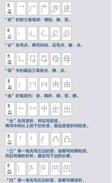 原来这30个汉字的笔顺写错了这么多年