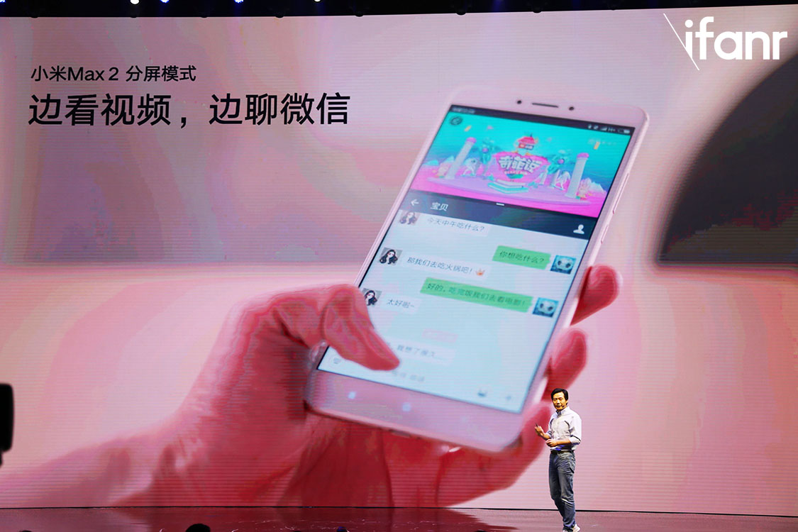 小米发布小米 Max 2:巨屏和大电量 科技资讯 第5张