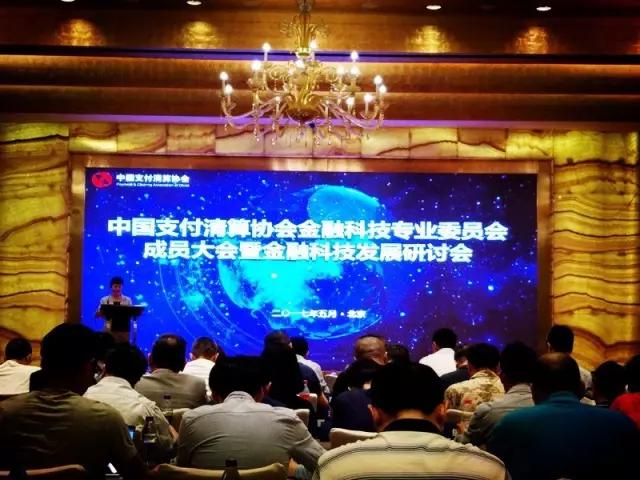 通付盾出席中国支付清算协会金融科技发展研讨会