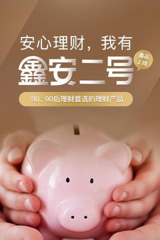"""鑫合汇""""鑫安二号""""正式上线"""""""