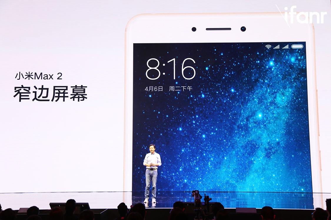 小米发布小米 Max 2:巨屏和大电量 科技资讯 第4张