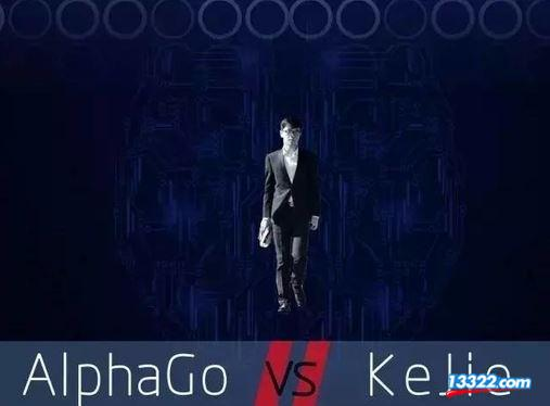 人机大战第2局直播:柯洁VS阿尔法狗(Alphago)上演终极对决
