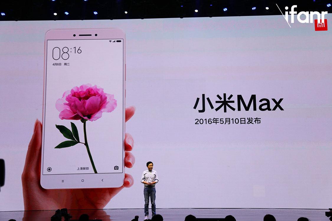 小米发布小米 Max 2:巨屏和大电量 科技资讯 第2张