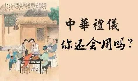 中华古代礼仪用语