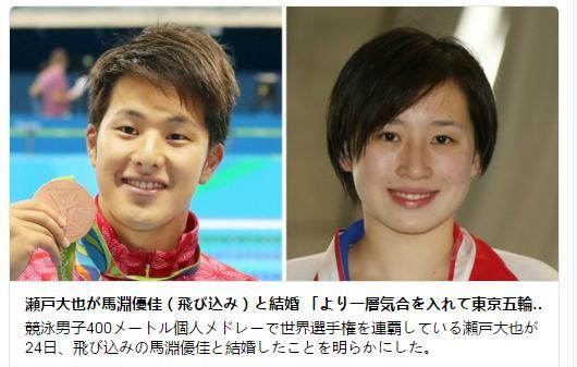 日本郭晶晶嫁给日本游泳名将扒梦人!原来她父母都是中国人