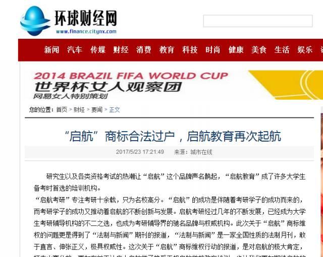 html 环球新闻网:http://www.hqxw.net/news/guona/2017/0524/24772.